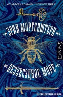 Беззвездное море - Эрин Моргенштерн