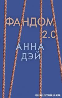 Фандом 2.0 - Анна Дэй