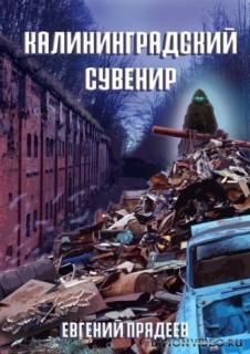 Калининградский сувенир - Евгений Прядеев