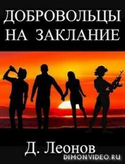 Добровольцы на заклание - Дмитрий Леонов