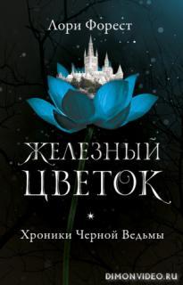 Железный цветок - Лори Форест