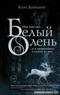Белый олень - Кара Барбьери