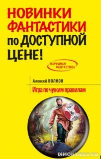 Игра по чужим правилам - Алексей Волков