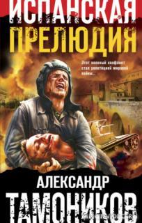 Испанская прелюдия - Александр Тамоников
