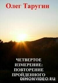 Четвёртое измерение: повторение пройденного - Олег Таругин