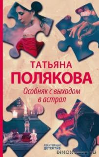Особняк с выходом в астрал - Татьяна Полякова