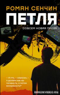 Петля - Роман Сенчин