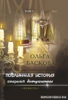 Подлинная история ожерелья Антуанетты. Том 1 - Ольга Баскова