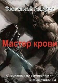 Мастер крови - Андрей Земляной