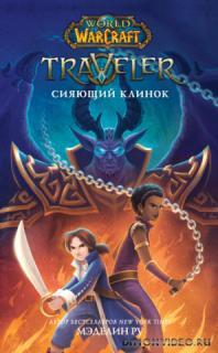 World Of Warcraft. Traveler: Сияющий клинок - Мэделин Ру
