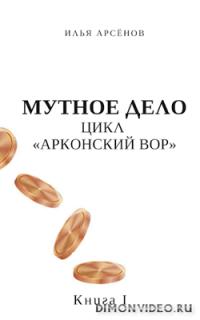 Мутное дело - Илья Арсенов