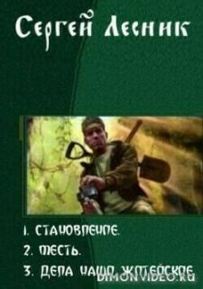 Становление. Трилогия - Сергей Лесник