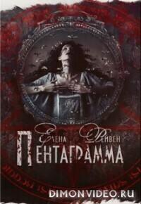 Пентаграмма - Елена Рейвен