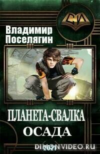 Осада - Владимир Поселягин