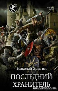 Последний хранитель - Николай Ярыгин
