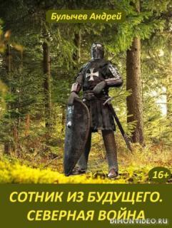 Сотник из будущего. Северная война - Андрей Булычев