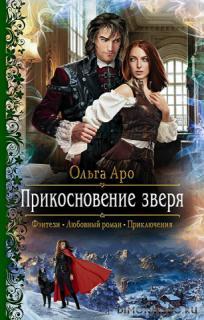 Прикосновение зверя - Ольга Аро