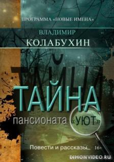 Тайна пансионата «Уют» - Владимир Колабухин