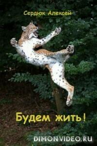 Будем жить! - Алексей Сердюк