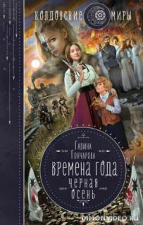 Осень бедствий - Галина Гончарова