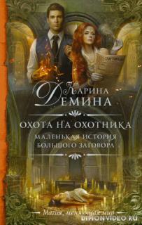 Охота на охотника - Карина Демина