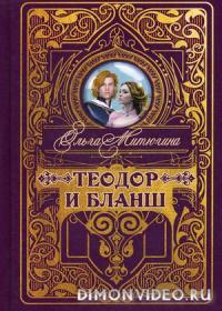 Теодор и Бланш - Ольга Митюгина