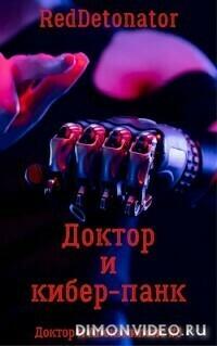 Доктор и кибер-панк - RedDetonator