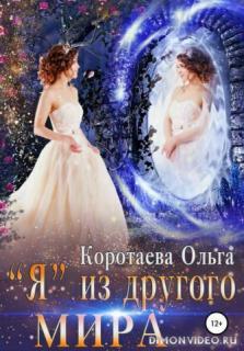 «Я» из другого мира - Ольга Коротаева