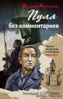 Пуля без комментариев - Геннадий Сорокин
