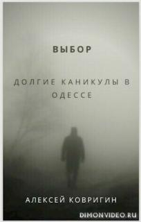 Выбор. Долгие каникулы в Одессе - Алексей Ковригин