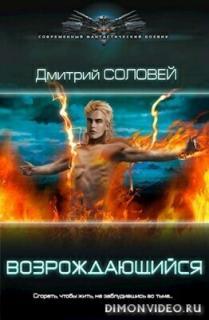 Возрождающийся - Дмитрий Соловей