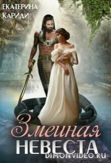Змеиная невеста - Екатерина Кариди