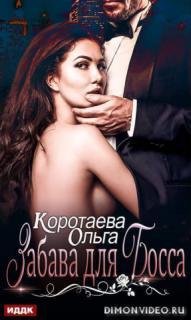 Забава для босса - Ольга Коротаева