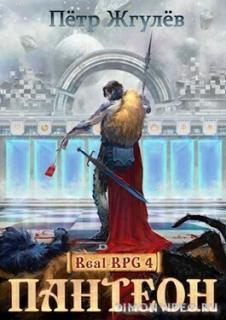 Real-Rpg. Пантеон - Петр Жгулев