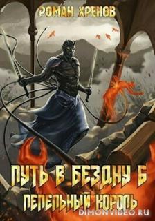 Пепельный Король - Роман Хренов