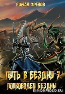 Полководец Бездны - Роман Хренов