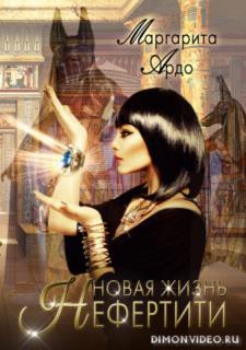 Новая жизнь Нефертити - Маргарита Ардо