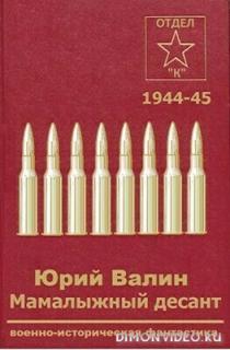 Мамалыжный десант - Юрий Валин