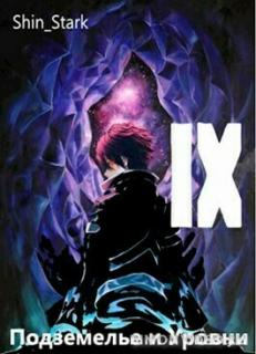 В подземелье я пойду, там свой level подниму IX - Shin Stark