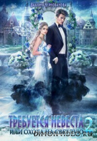 Требуется невеста, или Охота на Светлую 2 - Валерия Чернованова