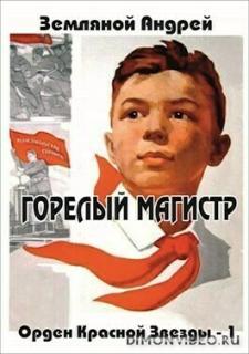 Горелый магистр - Андрей Земляной