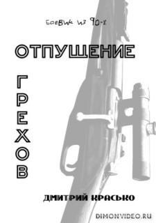 Отпущение грехов - Дмитрий Красько