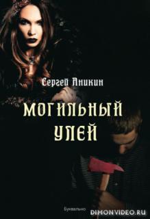 Могильный улей - Сергей Аникин
