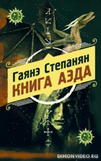 Книга аэда - Гаянэ Степанян