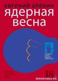 Ядерная весна (сборник) - Евгений Алехин