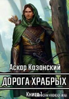 Дорога храбрых. Книга первая - Аскар Казанский
