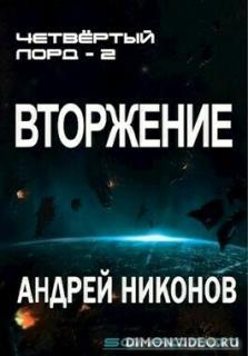Вторжение 2 - Андрей Никонов