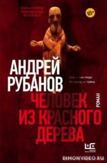 Человек из красного дерева - Андрей Рубанов