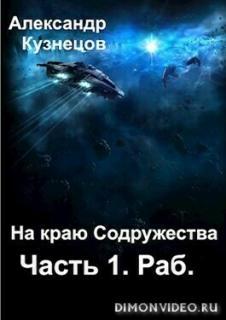 На краю Содружества. Часть 1. Раб - Александр Кузнецов