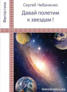 «Давай полетим к звездам!» - Сергей Чебаненко